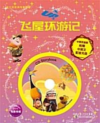 디즈니 CD Storybook : 업 Up (중영문판)