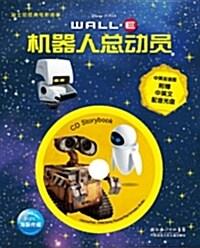 디즈니 CD Storybook : 월·E (중영문판)