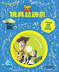 디즈니 CD Storybook : 토이스토리 (중영문판)