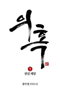 의혹 : 왕수영 장편소설