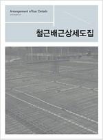 [중고] 철근배근상세도집