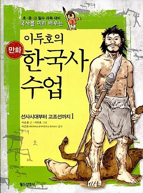 이두호의 만화 한국사 수업 1