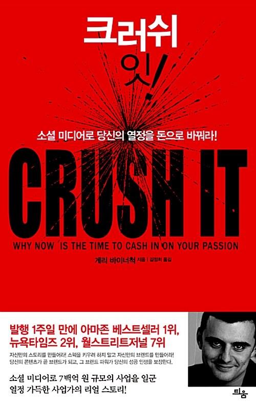 크러쉬 잇! Crush It