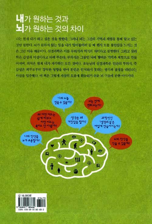 착각의 과학 : 뇌에서 벌어지는 생각의 시소 게임