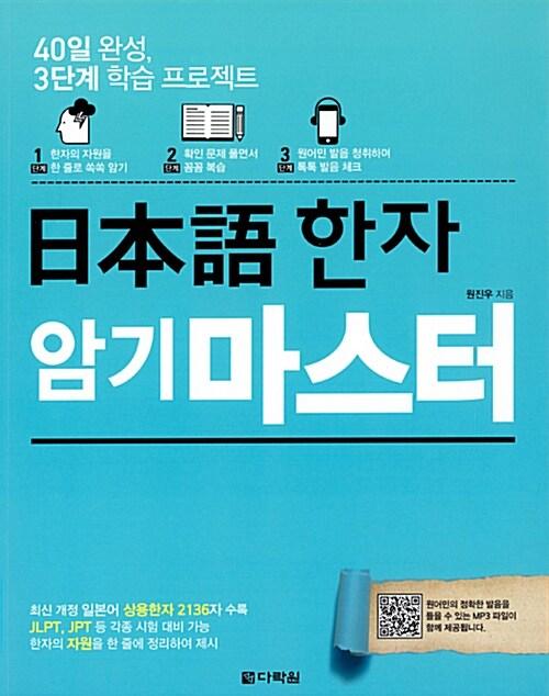 日本語 한자 암기 마스터 (본서 + MP3 무료 제공)