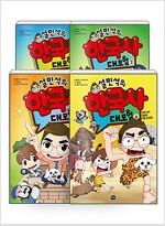 [세트] 설민석의 한국사 대모험 1~4 세트 - 전4권