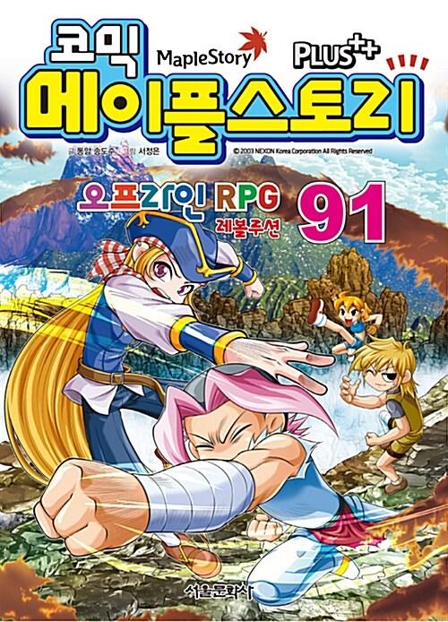 코믹 메이플 스토리 오프라인 RPG 91