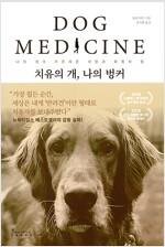치유의 개, 나의 벙커