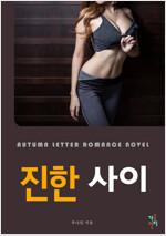 [합본] 진한 사이 (전5권/완결)