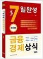[중고] New 7일완성 금융경제상식