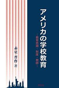 アメリカの學校敎育:敎育思潮·制度·敎師 (單行本(ソフトカバ-))