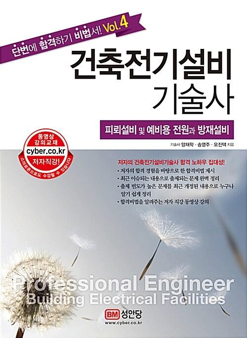 건축전기설비기술사 4