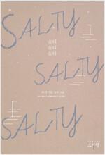 SALTY SALTY SALTY(솔티 솔티 솔티)