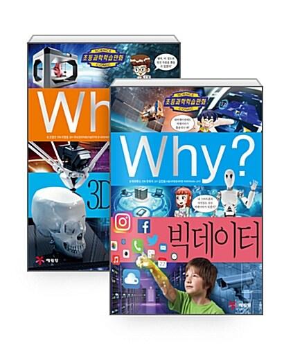 [세트] Why? 빅데이터 + Why? 3D 프린팅 - 전2권