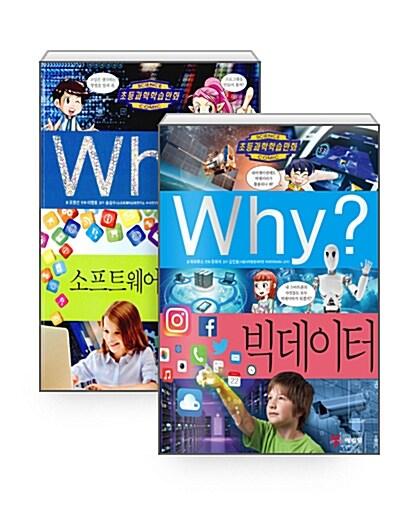 [세트] Why? 빅데이터 + Why? 소프트웨어와 코딩 - 전2권