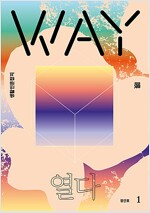 생활인문잡지 Way 웨이 2017