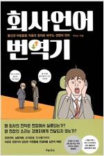 회사언어 번역기