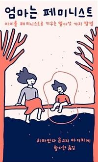 엄마는 페미니스트 - 아이를 페미니스트로 키우는 열다섯 가지 방법