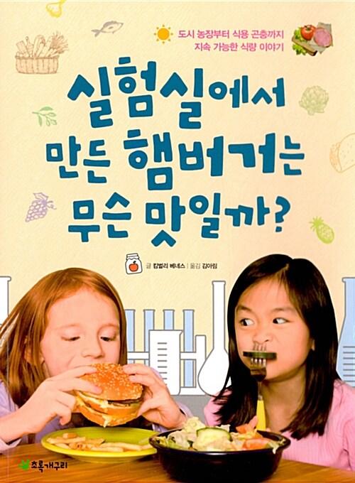 실험실에서 만든 햄버거는 무슨 맛일까?