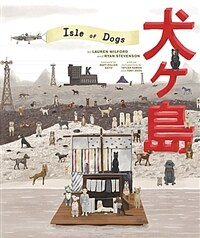 The Wes Anderson Collection: Isle of Dogs (Hardcover, 미국판)