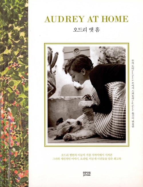 오드리 앳 홈 : 오드리 헵번의 아들이 가장 가까이에서 지켜본 그녀의 개인적인 이야기, 요리법, 미공개 사진들을 담은 회고록