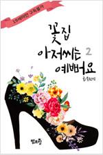 [BL] 꽃집 아저씨는 예뻐요 02권 (완결)