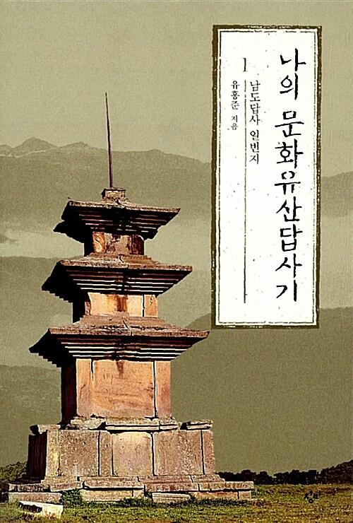 나의 문화유산답사기 1-3 세트 - 전3권