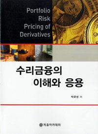 수리금융의 이해와 응용 : Portfolio, risk, pricing of derivatives