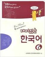 재미있는 한국어 6