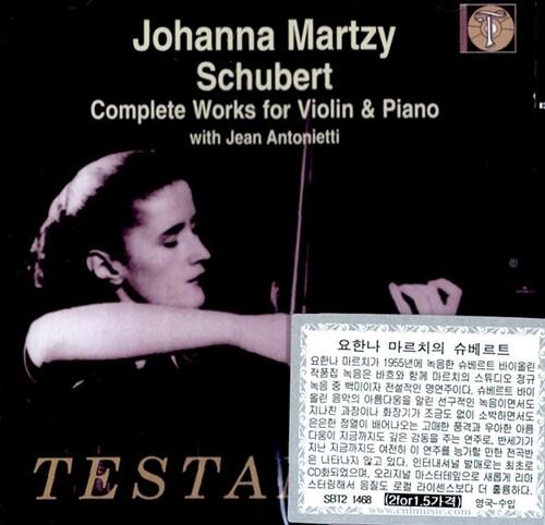 [수입] 슈베르트 : 바이올린과 피아노를 위한 작품 전곡 [2CD]