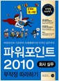 [중고] 파워포인트 2010 무작정 따라하기