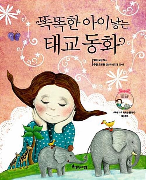 똑똑한 아이 낳는 태교 동화