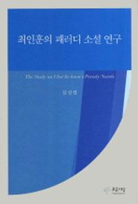 최인훈의 패러디 소설 연구 : 근대문학과 근대적 주체를 향한 고전의 방법적 변용 연구