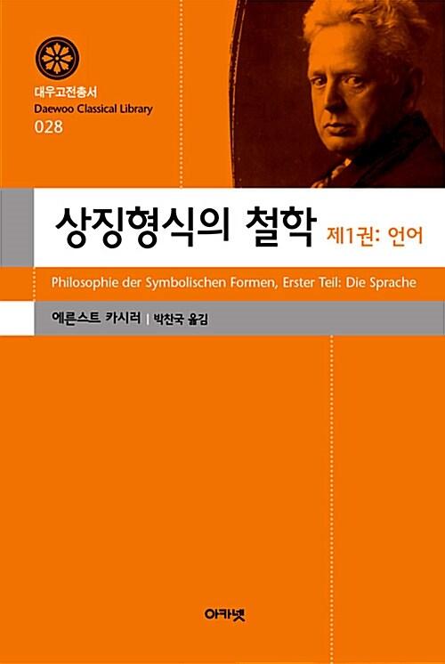상징형식의 철학 제1권: 언어