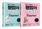 [세트] 초등 첫 영문법, 문법이 쓰기다 Starter 1~2 세트 - 전2권