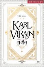[세트] [BL] 칼 빌런(KARL VIRAIN) (총2권/완결)
