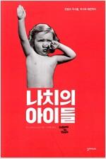 나치의 아이들