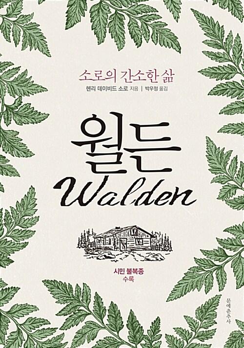 [중고] 월든 (필사 노트 + 시민 불복종 수록)
