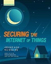 Securing the internet of things : 사물인터넷 보안의 핵심 원리와 해법