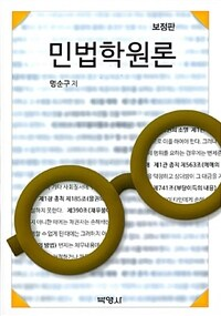 민법학원론 / 보정판(중판)