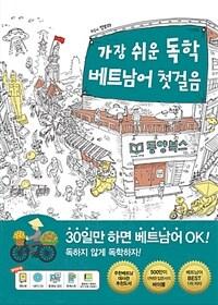 가장 쉬운 독학 베트남어 첫걸음 (본책 + MP3 CD 1장)