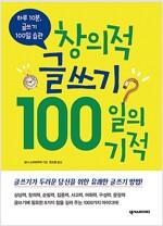 창의적 글쓰기 100일의 기적