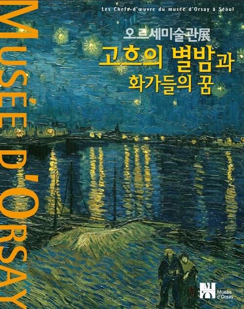 오르세미술관展 : 고흐의 별밤과 화가들의 꿈 (대도록)