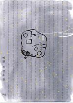 [세트] 암향 (총2권/완결)