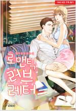 로맨틱 러브레터