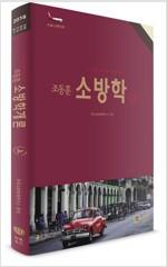 2018 조동훈 소방학개론 기본서 - 전2권