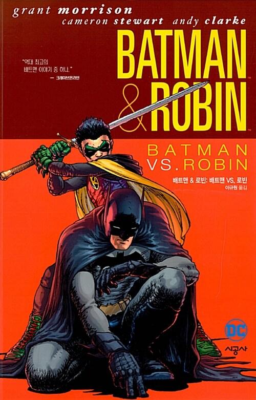 배트맨 & 로빈 : 배트맨 VS. 로빈