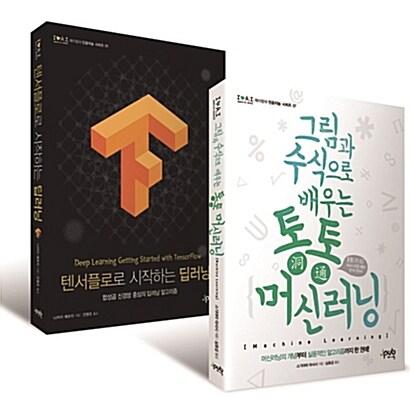 [세트] 텐서플로로 시작하는 딥러닝 + 그림과 수식으로 배우는 통통 딥러닝 - 전2권