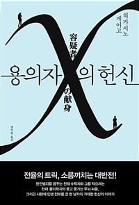 용의자 X의 헌신 - 제134회 나오키상 수상작