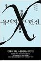 [중고] 용의자 X의 헌신
